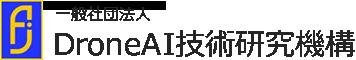 NPO法人 DroneA I技術研究機構